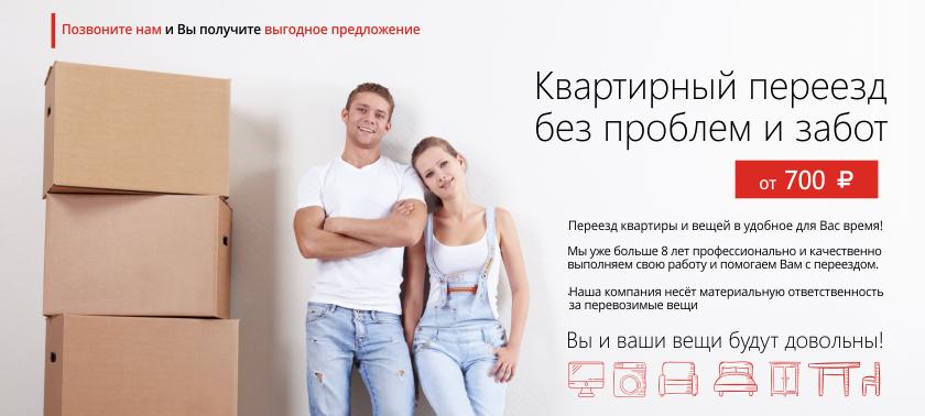Переезд квартиры от 700 рублей