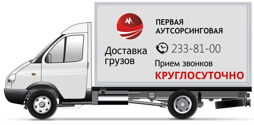 Доставка грузов в Нижнем Новгороде