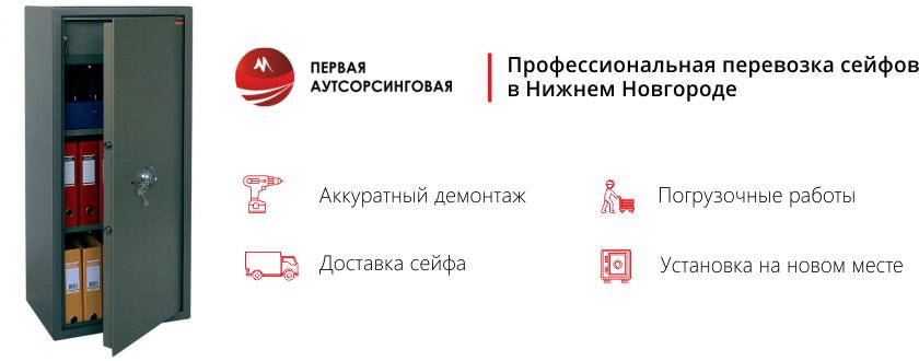 Перевозка сейфов в Нижнем Новгороде