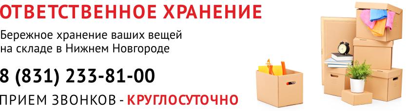 Ответственное хранение в Нижнем Новгороде