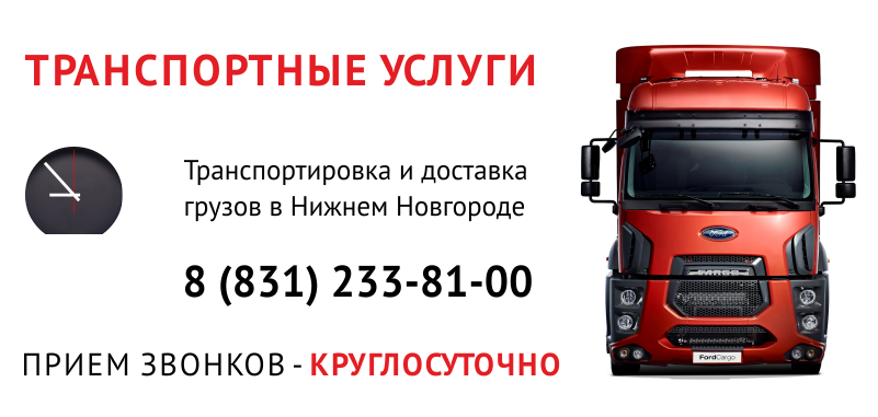 Транспортные услуги в Нижнем Новгороде