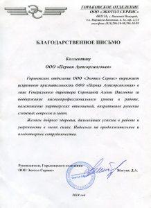ООО Этокол Сервис благодарственное письмо