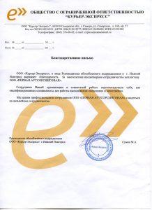 ООО Курьер-Экспресс благодарственное письмо