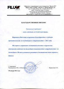 ООО Филуэт РС благодарственное письмо