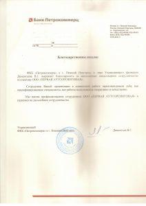 Банк Петрокоммерц благодарственное письмо