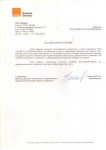ООО Эквант благодарственное письмо