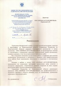 Рекомендация от Росреестра Нижегородской области