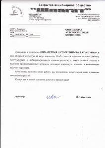 Благодарность от ЗАО Шпагат г. Дзержинск