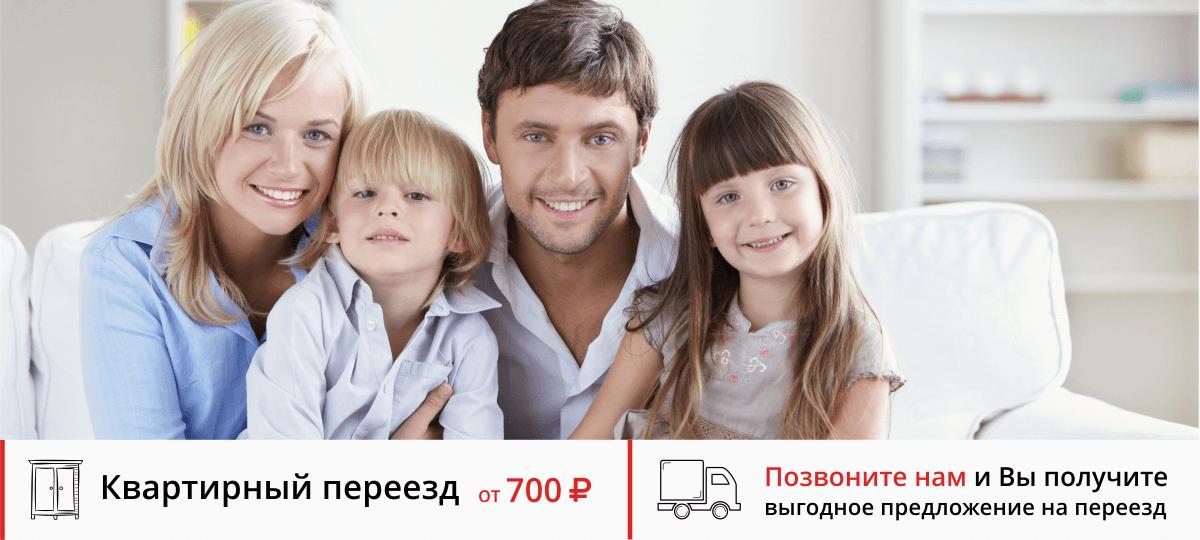 Квартирный переезд от 700 рублей