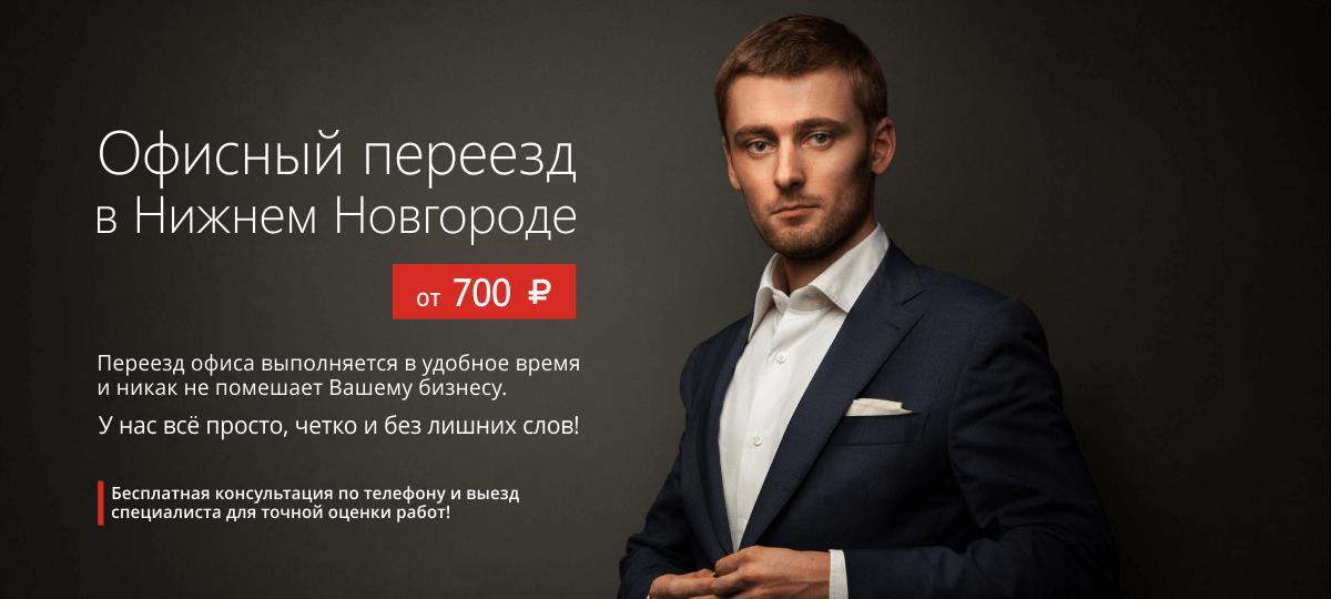 Офисный переезд от 700 рублей