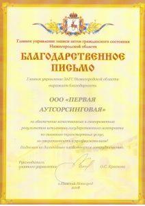 ЗАГС Нижегородской области благодарственное письмо