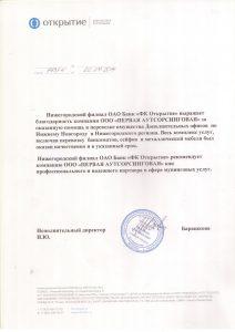 Благодарность банка ФК Открытие